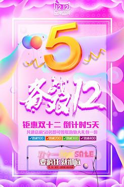 双十二字体设计海报