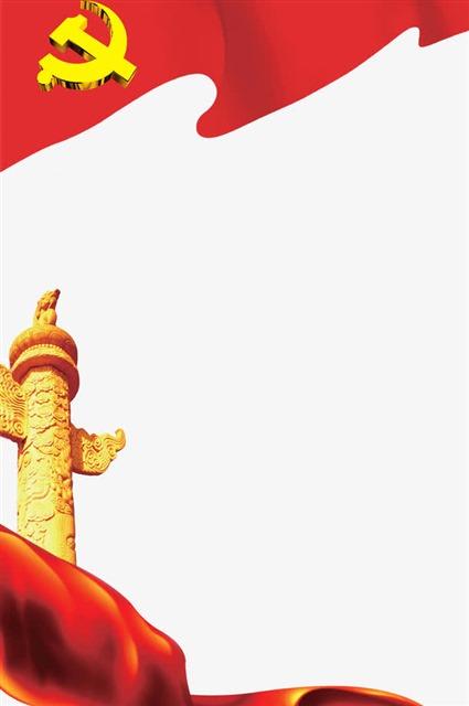 红色党政华表背景边框