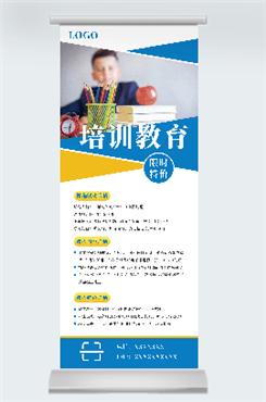 英语培训机构宣传海报