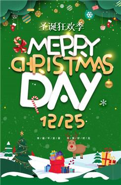 圣诞狂欢季绿色卡通节日海报