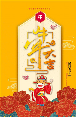 2021牛年大吉中国风主题海报