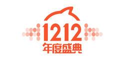 双12年度盛典logo设计