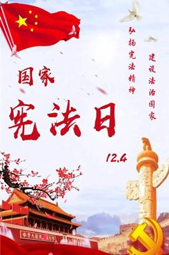 12月4日国家宪法日宣传海报