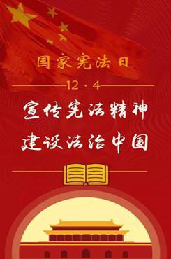 2020年国家宪法日活动主题