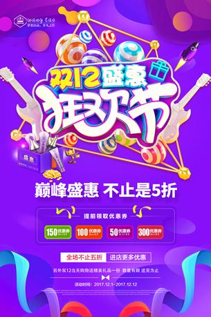 双12盛惠狂欢节海报