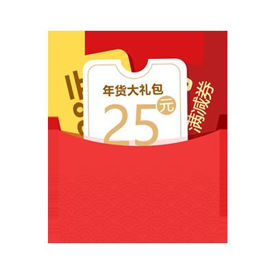 红色卡通电商活动促销红包