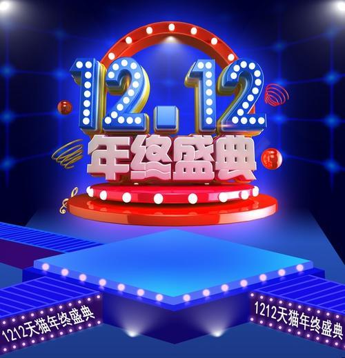 双十二年终盛典展台banner