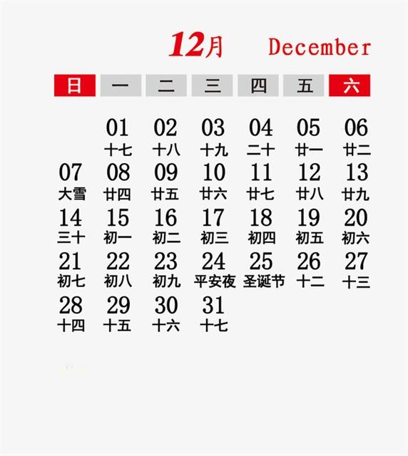 202012月份日历表