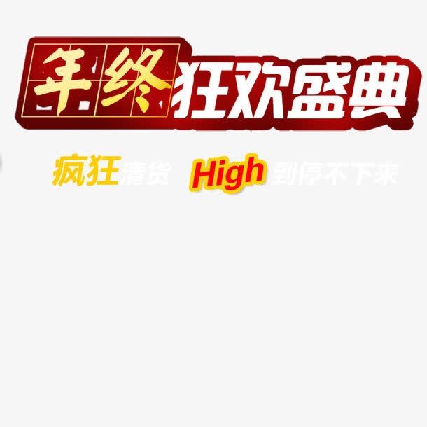 双12年终狂欢盛典字体logo
