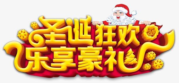 圣诞狂欢海报艺术字