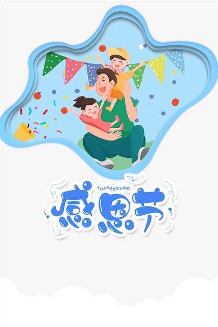 感恩节全家福温馨插画