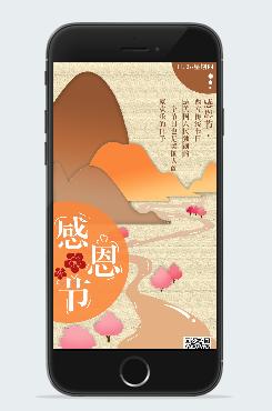 古风感恩节手机海报图片