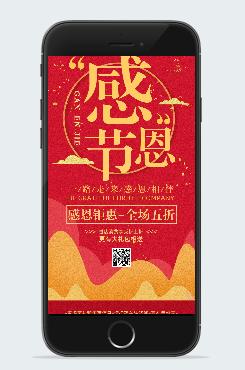 2020感恩节促销手机海报