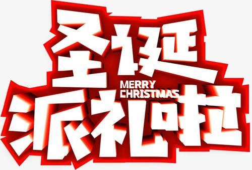 圣诞节促销立体字