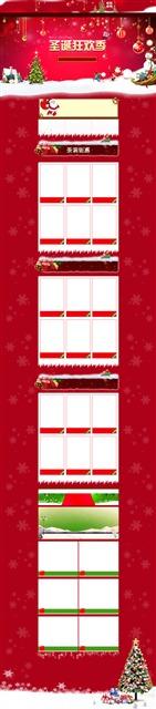 圣诞节淘宝店铺首页装修模板