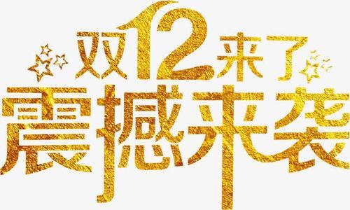 双十二金色艺术字体