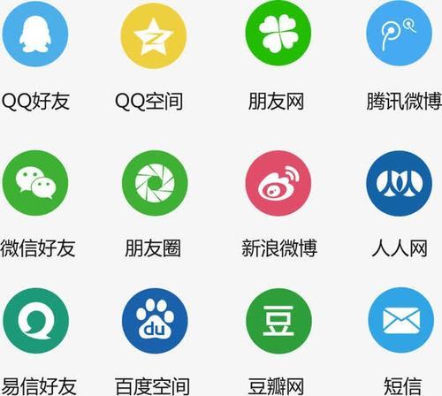 社交app常用图标