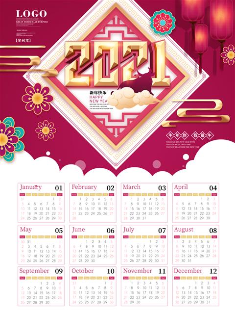 2021年12个月全年日历表