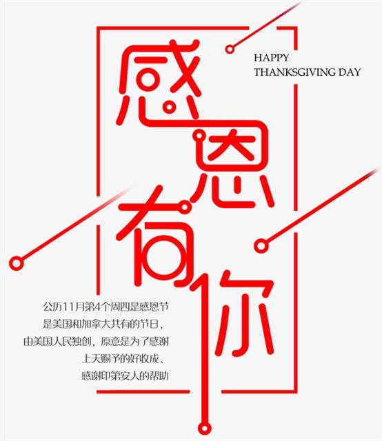 感恩节红色艺术字