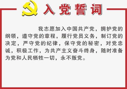 中国共产党入党誓词模板