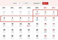 2021年国庆节放假时间表