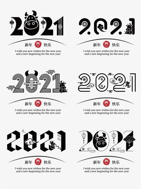 2021年新年快乐字体艺术字设计