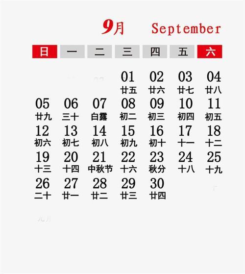 2021年9月农历阳历一览表