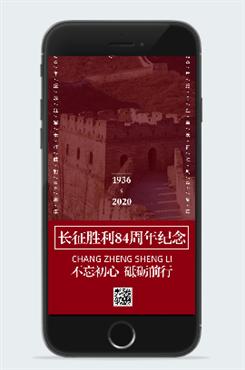 长征胜利周年纪念海报
