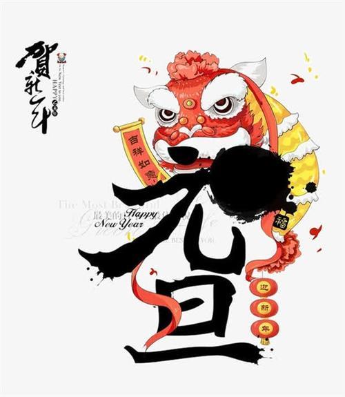 国潮风元旦节艺术字