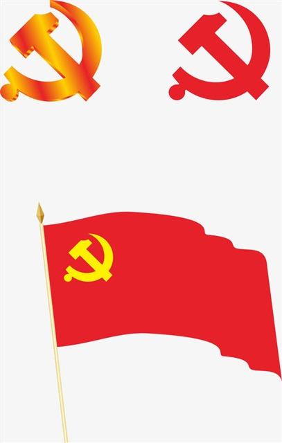 中国共产党党徽与旗帜
