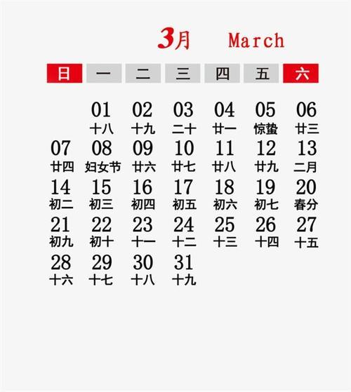 2021年3月日历带农历表图片