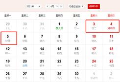 2021年清明节放假安排时间表