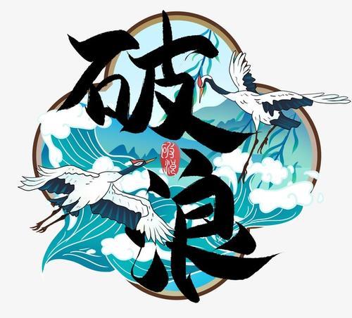 国潮仙鹤乘风破浪元素