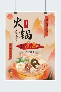 冬季火锅店宣传图片