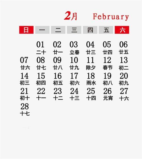 2021年春节2月日历表图片