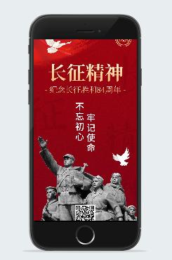 长征精神纪念海报