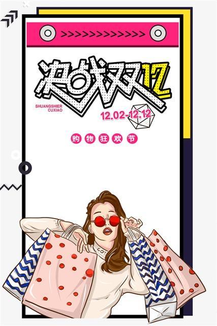 双十二购物节促销海报