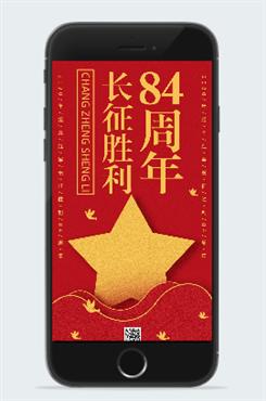 长征胜利84周年手机海报
