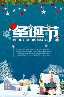 英语圣诞节海报