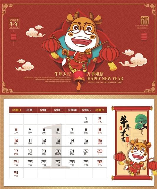 红色喜庆2021牛年大吉新年日历模板