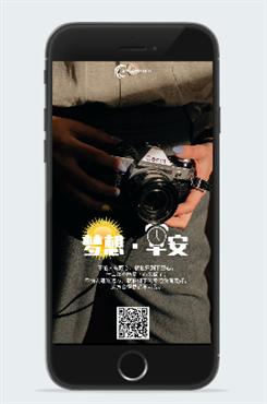 十二月早安手机海报