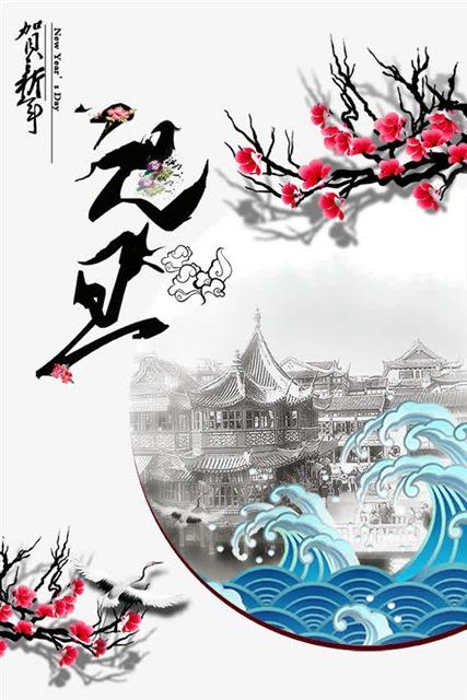 水墨中国风元旦海报