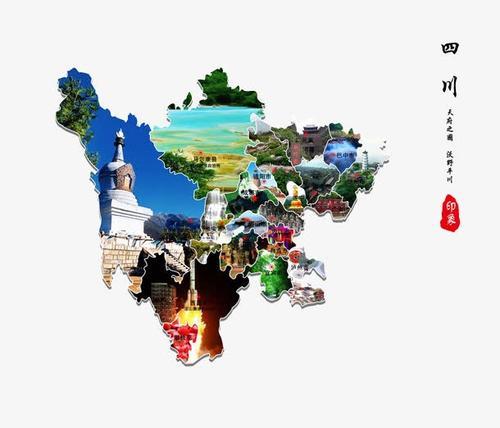 四川旅游景点