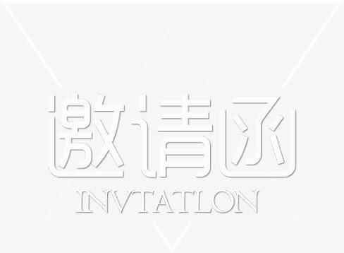 可爱邀请函艺术字体