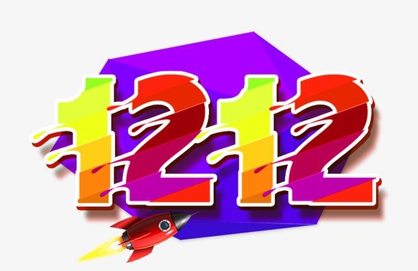 双12数字艺术字