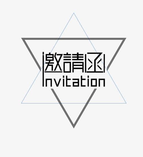 word邀请函字体
