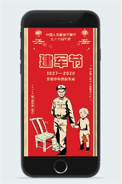 建军节卡通人物海报