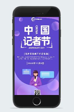 中国记者节手机海报