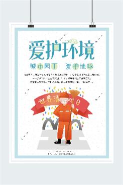 爱护环境卡通海报