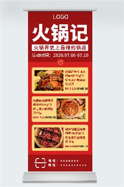 火锅店易拉宝
